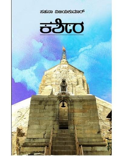 ಕಶೀರ - Kasheera(Sahana Vijaykumar)