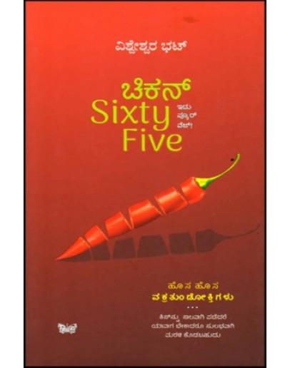 ಚಿಕನ್ Sixty Five - Chicken Sixty Five(Vishweshwar Bhat)
