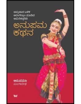 ಅನುಪಮ ಕಥನ - Anupama Kathana(Anupama Mangalvede)