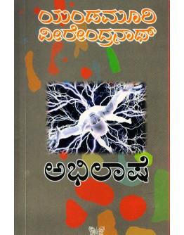 ಅಭಿಲಾಷೆ - Abhilashe(Yandamoori Veerendranth)