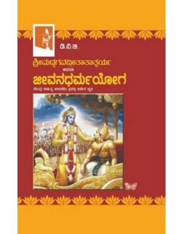 ಜೀವನಧರ್ಮಯೋಗ - Jeevana Dharma Yoga(DVG)