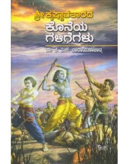ಶ್ರೀ ಕೃಷ್ಣಾವತಾರದ ಕೊನೆಯ ಗಳಿಗೆಗಳು(ಕೆ ಎಸ್ ನಾರಾಯಣಾಚಾರ್ಯ) - Sri Krishnavatarada Koneya Galigegalu(K.S. Narayanacharya)