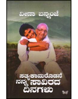 ಸತ್ಯಕಾಮರೊಡನೆ ನನ್ನ ಸಾವಿರದ ದಿನಗಳು(ವೀಣಾ ಬನ್ನಂಜೆ) - Satyakamarodane Nanna Savira Dinagalu(Veena Bannanje)