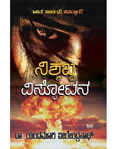 ನಿಶ್ಯಬ್ದ ವಿಸ್ಪೋಟನ(ಡಾ ಯಂಡಮೂರಿ ವೀರೇಂದ್ರನಾಥ್) - Nishyabda Vispotana(Yendamoori Virendranath)
