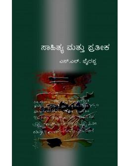 ಸಾಹಿತ್ಯ ಮತ್ತು ಪ್ರತೀಕ - Saahitya Mattu Pratika(S L Bhyrappa)
