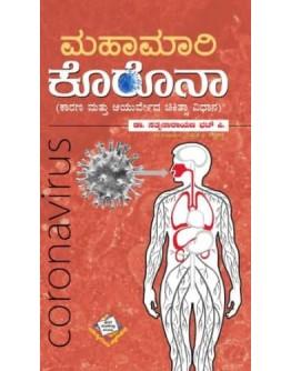 ಮಹಾಮಾರಿ ಕೊರೊನ(ಡಾ ಸತ್ಯನಾರಾಯಣ ಭಟ್) - Mahamari Carona(Dr. Satyanaayana Bhat)