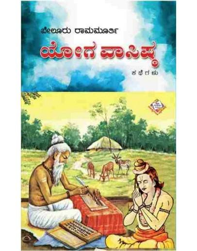 ಯೋಗ ವಸಿಷ್ಠ(ಬೇಲೂರು  ರಾಮಮೂರ್ತಿ) - Yoga Vasista(Belur Ramamurthy)