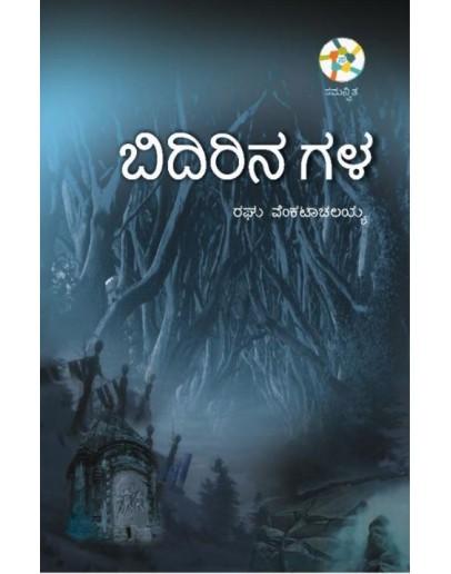 ಬಿದಿರಿನಗಳ(ರಘು ವೆಂಕಟಾಚಲಯ್ಯ) - Bidirinagala(Raghu Venkatachalaiah)