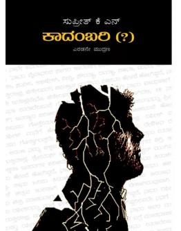 ಕಾದಂಬರಿ(?)(ಸುಪ್ರೀತ್ ಕೆ ಎನ್) - Kadambari('?') (Supreet K N)