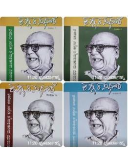 ಕಗ್ಗರಸಧಾರೆ(ರವಿ ತಿರುಮಲೈ) - Kaggarasadhare(Ravi Tirumalai) - ೪ ಪುಸ್ತಕಗಳು