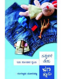 ಮಕ್ಕಳಿಗೆ ಬೇಕು ಹಣ ಕ್ಲಾಸು(ರಂಗಸ್ವಾಮಿ ಮೂಕನಹಳ್ಳಿ) - Makkalige Beku Hana Classu(Rangaswamy Mokanahalli)