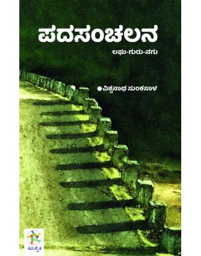 ಪದಸಂಚಲನ(ವಿಶ್ವನಾಥ ಸುಂಕಸಾಳ) - Padasanchalana(Vishwanath Sunkasaala)