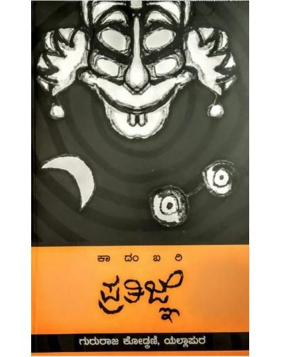 ಪ್ರತಿಜ್ಞೆ(ಗುರುರಾಜ ಕೋಡ್ಕಣಿ) - Pratigne(Gururaja Kodkini)