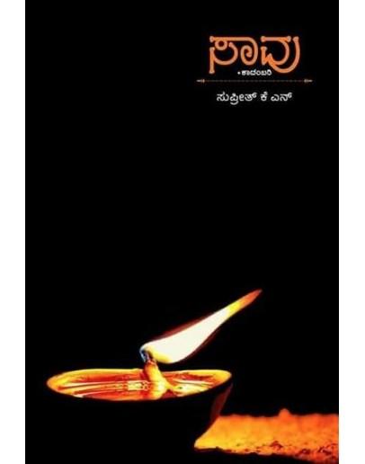 ಸಾವು(ಸುಪ್ರೀತ್ ಕೆ ಎನ್) - Saavu(Supreeth K N)