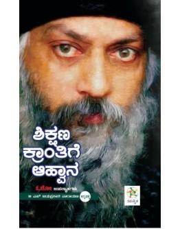 ಶಿಕ್ಷಣ ಕ್ರಾಂತಿಗೆ ಆಹ್ವಾನ(ಜಯಪ್ರಕಾಶ ನಾರಾಯಣ ಬಿ ಎಸ್) - Shiskahana Kranthige Aahvana(Jayaprakash Narayan B S)