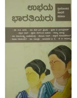 ಉಭಯ ಭಾರತೀಯರು(Ubhaya Bharatiyaru)