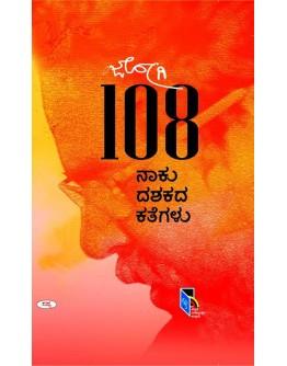 ೧೦೮ ನಾಕು ದಶಕದ ಕತೆಗಳು(ಜೋಗಿ) - 108 Naku Dashakada Kategalu(Jogi)