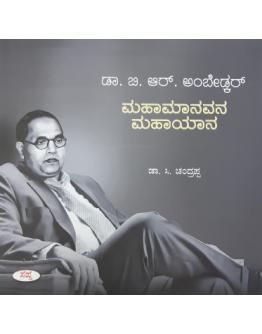 ಮಹಾಮಾನವನ ಮಾಹಾಯಾನ - Mahamanavana Mahayaana(C Chandrappa)