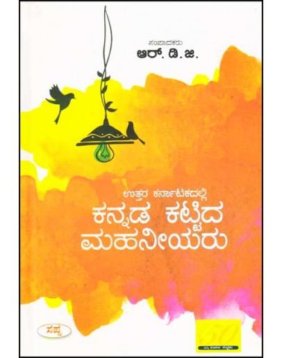 ಉತ್ತರ ಕರ್ನಾಟಕದಲ್ಲಿ ಕನ್ನಡ ಕಟ್ಟಿದ ಮಹನೀಯರು - Uttara Karnatakadalli Kannada Kattida Mahaniyaru(R D G)