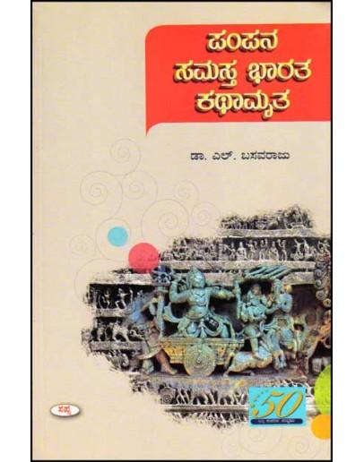 ಪಂಪನ ಸಮಸ್ತ ಭಾರತ ಕಥಾಮೃತ - Pampana Samastha Bharatha Kathamrutha(Basavaraju L)