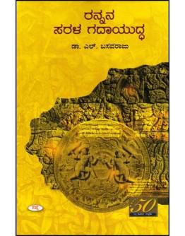 ರನ್ನನ ಸರಳ ಗದಾಯುದ್ಧ(ವ್ಯಾಖ್ಯಾನ ಸಹಿತ) - Rannana Sarala Gadayuddha(Basavaraju L)