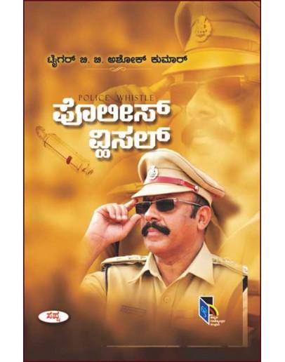 ಪೊಲೀಸ್ ವ್ಹಿಸಲ್(ಶೋಕ್ ಕುಮಾರ್ ಬಿ ಬಿ) - Police Whistle(Ashok Kumar B B)