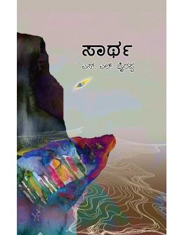 ಸಾರ್ಥ - Saartha(S L Bhyrappa) - ಸಾದ(Paperback)