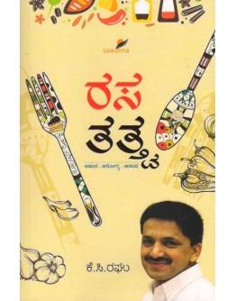 ರಸ ತತ್ವ - Rasa Tatva(K C Raghu)