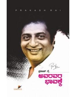 ಅವರವರ ಭಾವಕ್ಕೆ - Avaravara Bhavakke(Prakash Rai)