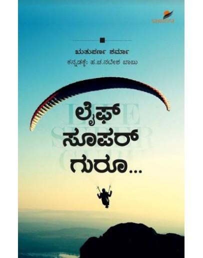 ಲೈಫ್ ಸೂಪರ್ ಗುರೂ... - Life Super Guru(Ruthuparna Sharma)