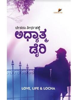 ಅಧ್ಯಾತ್ಮ ಡೈರಿ - Adhyatama Diary(Chetana Theerthahalli)