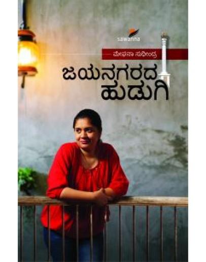 ಜಯನಗರದ ಹುಡುಗಿ - Jayanagarada Hudugi(Meghana Sudhindra)