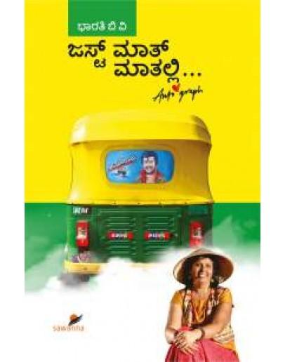 ಜಸ್ಟ್ ಮಾತ್ ಮಾತಲ್ಲಿ- Just Math Mathalli( Bharathi BV)