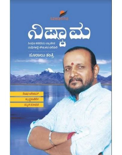 ನಿಷ್ಕಾಮ - Nishkaama(Sooralu Tantri)