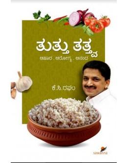 ತುತ್ತು ತತ್ವ- Tuttu Tatva(K C Raghu)