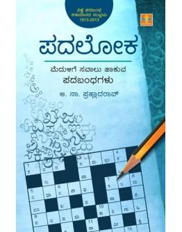 ಪದಲೋಕ  - Padaloka(Prahalad Rao A N)