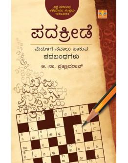 ಪದಕ್ರೀಡೆ  - Padakrede(Prahalad Rao A N)