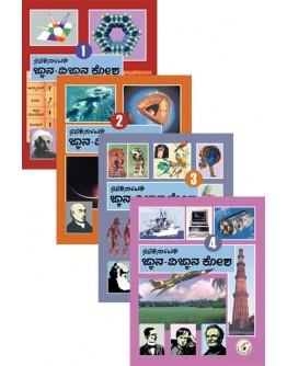 ಜ್ಞಾನ ವಿಜ್ಞಾನ ಕೋಶ ೪ ಪುಸ್ತಕಗಳು - Jnana Vigjnana Kosha(Sethurao M A)