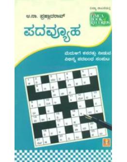 ಪದವ್ಯೂಹ  - Padavyuha(Prahalad Rao A N)