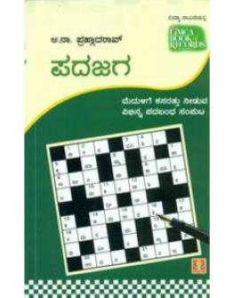 ಪದಜಗ - Padarjaga(Prahalad Rao A N)