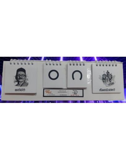 ಕನ್ನಡಲೋಕ  ಮೇಜಿನ ಕ್ಯಾಲೆಂಡರ್ - Kannadaloka Table Calendar