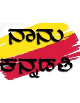 ನಾನು ಕನ್ನಡತಿ ಸ್ಟಿಕ್ಕರ್ - Naanu Kannadati Sticker