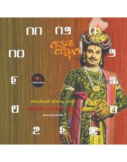 ಡಾ।।ರಾಜ್ ಕುಮಾರ್ ಗೋಡೆ ಗಡಿಯಾರ - Dr. Rajkumar Wall clock