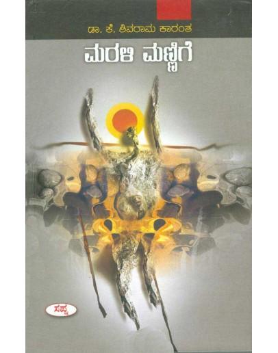 ಮರಳಿ ಮಣ್ಣಿಗೆ - Marali Mannige(Shivarama Karantha K) - Hard Cover