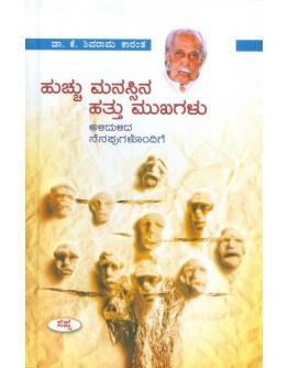 ಹುಚ್ಚು ಮನಸ್ಸಿನ ಹತ್ತು ಮುಖಗಳು - Huchchu Manasina Nooru Mukhagalu(Shivarama Karantha K)