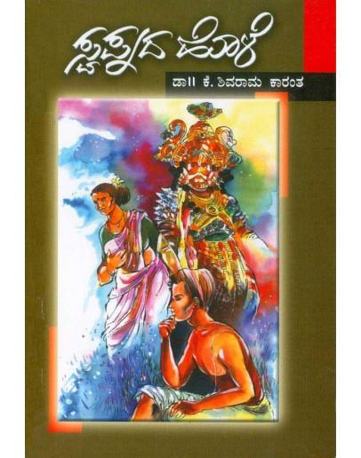 ಸ್ವಪ್ನದ ಹೊಳೆ - Sapnada Hole(Shivarama Karantha K)