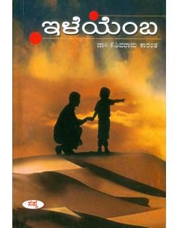 ಇಳೆಯೆಂಬ - Ileemba(Shivarama Karantha K)