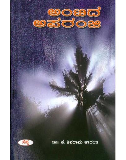 ಅಂಟಿದ ಅಪರಂಜಿ - Antida Aparanji(Shivarama Karantha K)