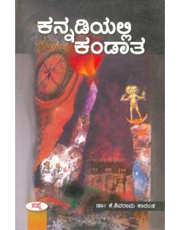 ಕನ್ನಡಿಯಲ್ಲಿ ಕಂಡಾತ - Kannadiyalli Kandaatha(Shivarama Karantha K)