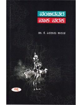 ನಂಬಿದವರ ನಾಕ ನರಕ - Nambidavara Naaka Naraka(Shivarama Karantha K)